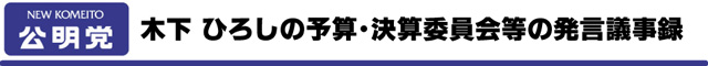 木下ひろし議会報告