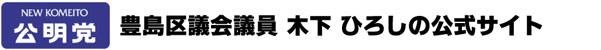 豊島区議会議員木下ひろし公式site