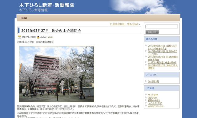 kinoshita_katudou_bn