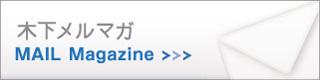 kinoshita_mailmg_bn140210